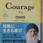 Courage 勇気 : OSHO ほん